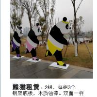 熊猫(木质双面油漆)