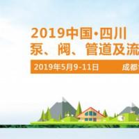 2019年5月中国四川泵、阀、管道及流体工业展览会
