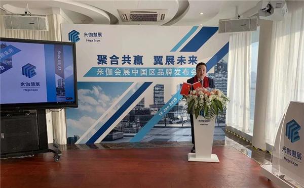 米伽慧展发布《中国展览经济发展报告(2018)》