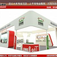 第五届中国(成都)国际新能源汽车及电动车展览会 搭建